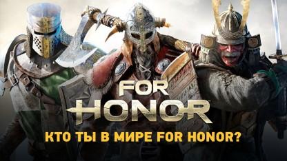 Тест «Кто ты в мире For Honor?»