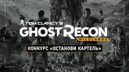 Конкурс «Останови картель» по Tom Clancy's Ghost Recon: Wildlands