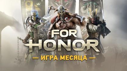 Игра месяца — For Honor!