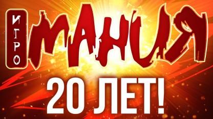 Лучшие игры с 1997 года. Игромании — 20 лет!