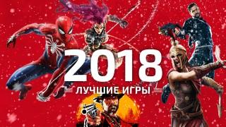 Лучшие игры 2018 года!