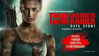 Конкурс «Найди свой путь к сокровищам» по фильму «Tomb Raider: Лара Крофт»