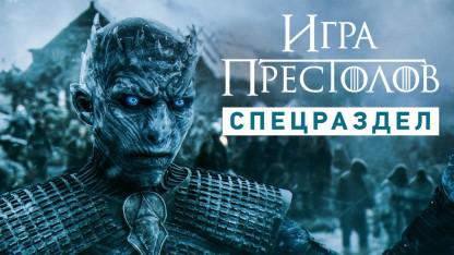 Всё о сериале «Игра престолов»