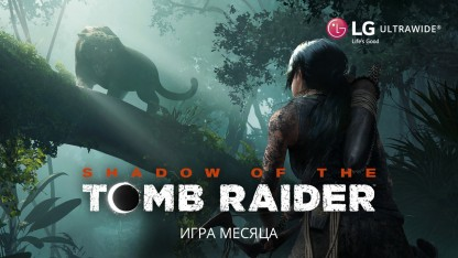 Игра месяца — Shadow of the Tomb Raider