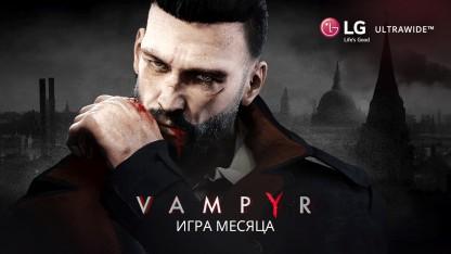 Игра месяца — Vampyr