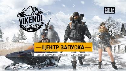 Центр запуска PUBG - Зимняя карта Vikendi
