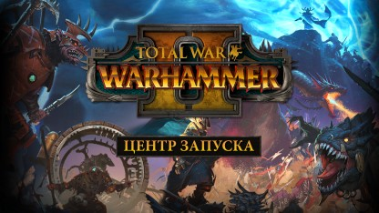 Центр запуска Total War: WARHAMMER 2