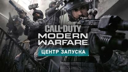 Центр запуска CoD: Modern Warfare