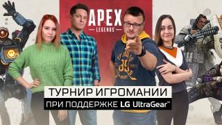 Турнир по Apex Legends от Игромании и LG
