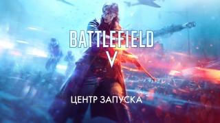 Центр запуска Battlefield V