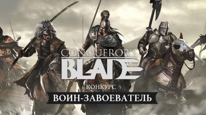 Конкурс «Воин-завоеватель» по Conqueror's Blade