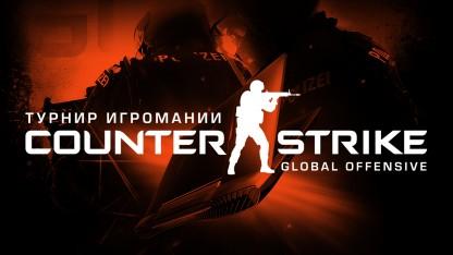 Турнир от «Игромании» и ASUS по Counter-Strike: Global Offensive