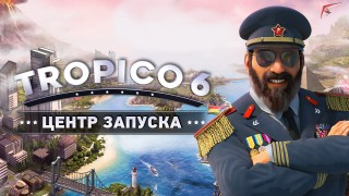Центр запуска Tropico 6