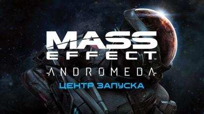 Центр запуска Mass Effect: Andromeda