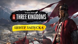 Центр запуска Total War: Three Kingdoms
