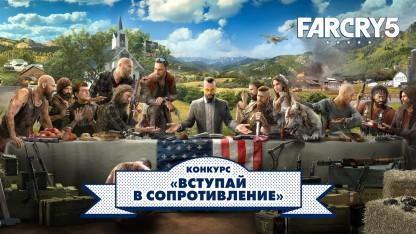 Конкурс «Вступай в сопротивление» по Far Cry 5