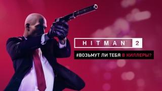 Тест «Возьмут ли тебя в киллеры?» по Hitman 2