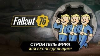 Тест «Строитель мира или беспредельщик?» по Fallout 76
