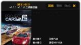 Project CARS2 Трейнер +3