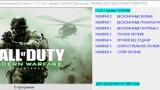 Call of Duty 4: Modern Warfare Трейнер +7