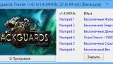 Blackguards Трейнер +6