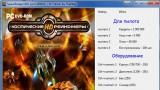 Космические рейнджеры HD: революция Трейнер +13