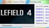 Battlefield4 Трейнер +5