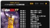 NBA 2K17 Трейнер +18