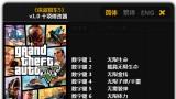 Grand Theft Auto V Трейнер +10