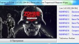 Zombie Army Trilogy Трейнер +7