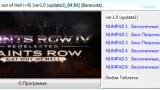 Saints Row: Gat Out of Hell Трейнер +6