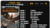 Total War: Warhammer Трейнер +18