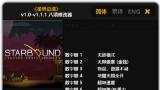 Starbound Трейнер +9