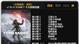 Rise of the Tomb Raider Трейнер +19
