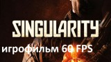 Singularity (2010) Трейнер +8