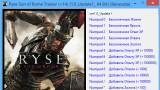 Ryse: Son of Rome Трейнер +14