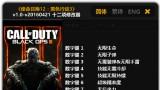 Call of Duty: Black Ops3 Трейнер +12