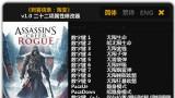 Assassin's Creed Rogue Трейнер +22