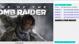 Rise of the Tomb Raider Трейнер +6