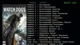Watch Dogs Трейнер +20