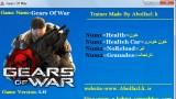 Gears of War Трейнер +4