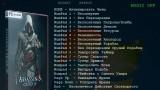 Assassin's Creed IV: Black Flag - Freedom Cry Трейнер +22