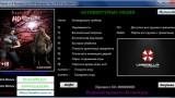 Resident Evil HD Remaster Трейнер +13