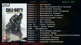 Call of Duty: Advanced Warfare Трейнер +15