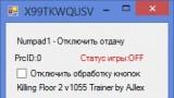 Killing Floor2 Трейнер +1