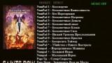 Saints Row: Gat Out of Hell Трейнер +23