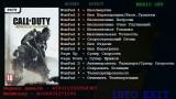 Call of Duty: Advanced Warfare Трейнер +12