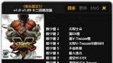 Street Fighter V Трейнер +13