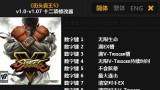 Street Fighter V Трейнер +12