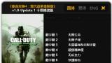 Call of Duty 4: Modern Warfare Трейнер +11